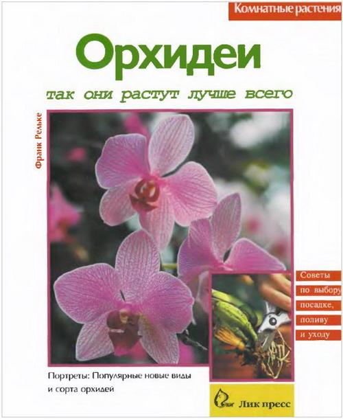 Рёлльке Франк «Орхидеи. Так они растут лучше всего»