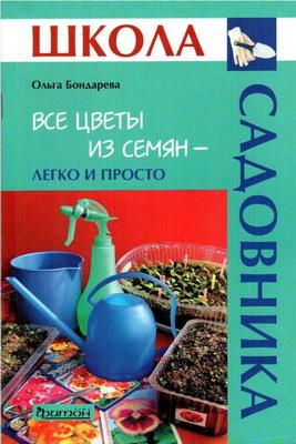 Бондарева О. Н. «Все цветы из семян - легко и просто»