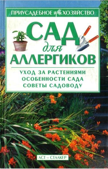 Крылова Н.А. «Сад для аллергиков»