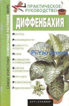 Кулиш С.В. «Диффенбахия»