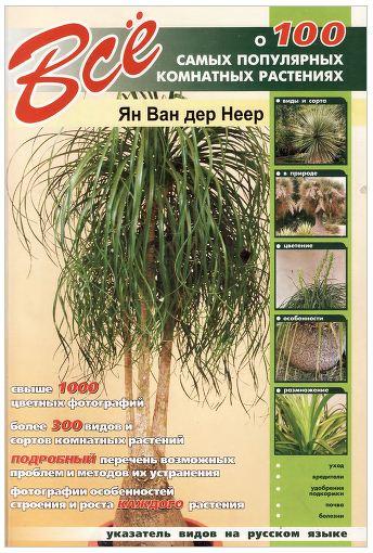 """Ян Ван дер Неер \""""Все о 100 самых популярных комнатных растениях\"""""""