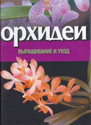 Орхидеи. Выращивание и уход.