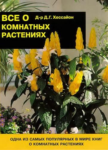 """Д.Г. Хессайон """"Всё о комнатных растениях. Книга 1."""""""