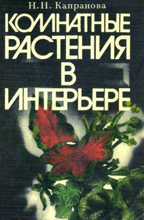 """Н.Н. Капранова """"Комнатные растения в интерьере"""""""